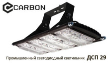 114W-12540LM, СВЕТОДИОДНЫЙ СВЕТИЛЬНИК ДСП 29 CARBON